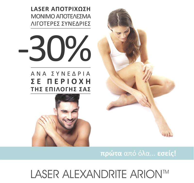 laser30sale